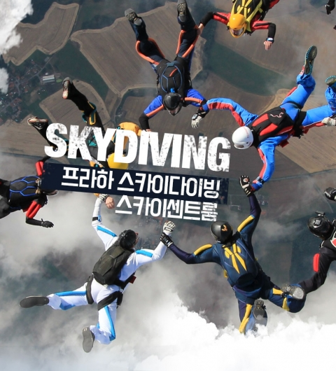 *2020년 스카이센트룸 다이빙 시즌오픈