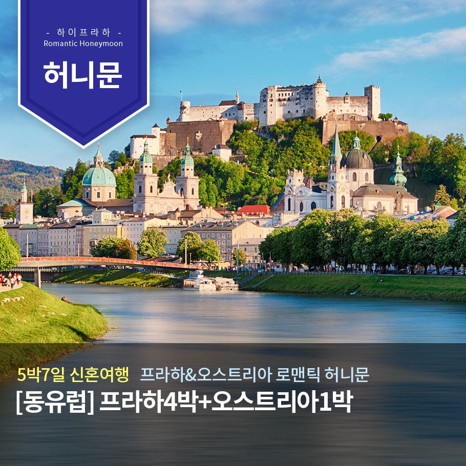 [프라하&오스트리아 신혼여행 5박7일] 프라하-체스키크롬로프+할슈타트(오스트리아)-스냅촬영 1시간